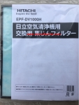 แผ่นกรองอากาศ HEPA HITACHI EPF-DV1000H (EP-A6000-902)